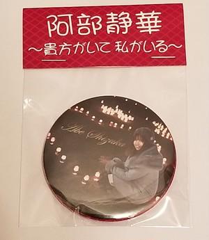 【缶バッジ★阿部静華】40個限定!!バースデー記念 缶バッジ
