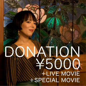 ¥5000/DONATIONドネーション(寄付)+LIVE MOVIE and SPECIAL MOVIE