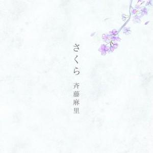 【CD】『さくら』