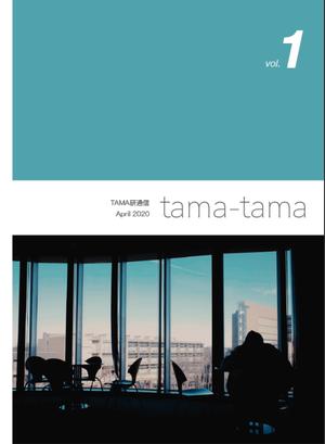 東京外国語大学有志団体 TAMA研の活動紹介誌(文庫版)