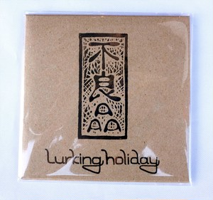 不良品 DVD LURKING HOLIDAY FURYOHIN