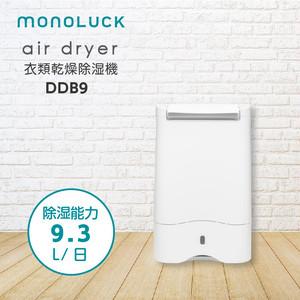 衣類乾燥除湿機 モノラック air dryer DDB9