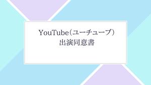 「即利用可」YouTube(ユーチューブ) 出演同意書 雛形 word形式納品 すぐにご利用いただけます。
