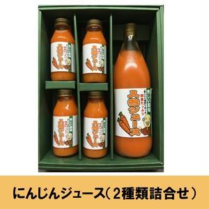 にんじんジュース(りんごミックス&100%)5本セット