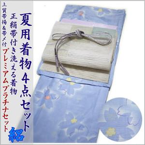 プラチナ着物セット 夏用4点 洗える小紋と正絹夏帯(絽:ブルー系:M) [011082setp]