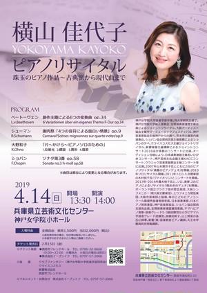 4/14 横山佳代子 ピアノリサイタル@兵庫県立芸術文化センター