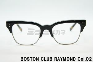 BOSTON CLUB(ボストンクラブ) RAYMOND col.02 IOFT2017年「国際メガネ展」のメンズ部門アイウェア・オブ・ザ・イヤー受賞モデル