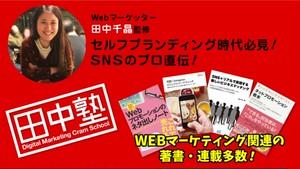 「田中塾」オンラインサロン入会申し込み