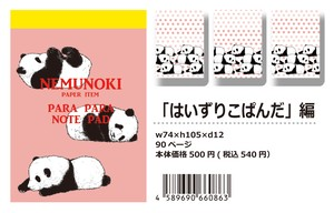 【パラパラメモTube(R)】はいずりこぱんだ(nemunoki paper item)