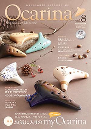 雑誌 Ocarina vol.8