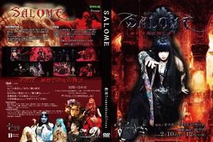 DVD『サロメ』