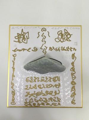 糸魚川翡翠 原石 ラベンダー+パワーシート