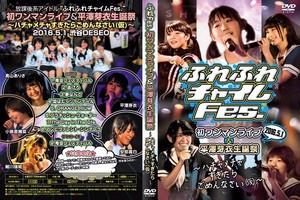 【残りわずか】初ワンマン&生誕祭DVD【未公開映像あり】