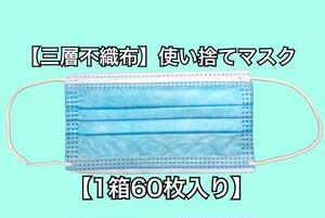 正規輸入品【1箱60枚】メルトブローン不織布/3層使い捨てマスク(ブルー)