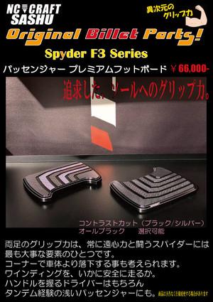 BRPカンナムスパイダー F3シリーズ用 パッセンジャー プレミアムフットボード