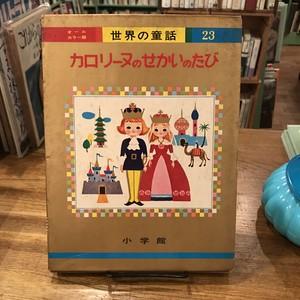 オールカラー版世界の童話23 カロリーヌのせかいのたび