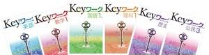 教育開発出版 Keyワーク(キイワーク)+ Keyテスト(キイテスト)2冊セット 数学 中3 2021年度版 各教科書準拠版(選択ください) 新品完全セット