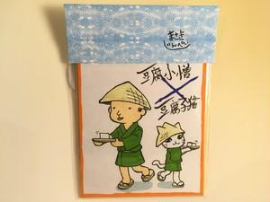 【柾木仁平】豆3 豆腐小僧&豆腐子猫ミニ色紙