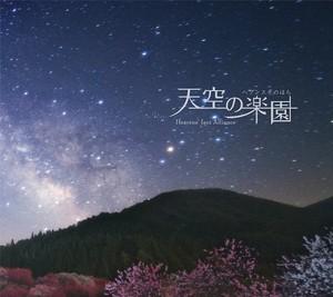 『天空の楽園』 Heavens' Jazz Alliance