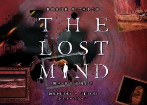 劇団虚幻癖第12回本公演「The Lost Mind」DVD(AB2枚組)