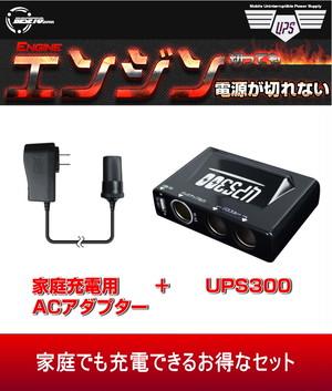 ドライブレコーダー用バックアップ電源 UPS300+家庭用ACアダプターセット