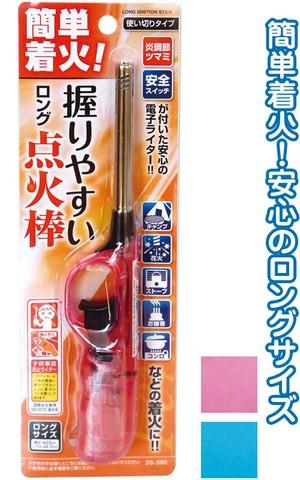 【まとめ買い=12個単位】でご注文下さい!(29-396)簡単着火!握りやすいロング点火棒