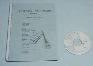初級編3タブ譜で弾くギターソロ曲集 CD付