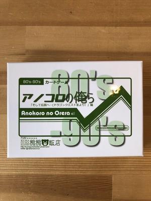 ラスト1個!「アノコロの俺ら vol.1」