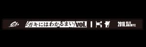 [SiliconeBand] ガキにはわかるまい vol.03 オリジナルシリコンバンド