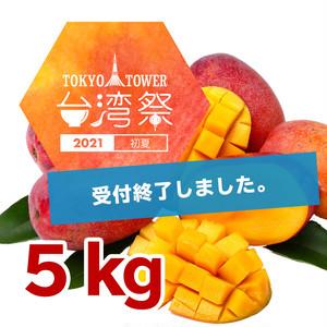 【台湾直送・数量限定】台湾アップルマンゴー 5kg  (2.5㎏ [5個~8個入]×2箱)~6月中旬から発送~
