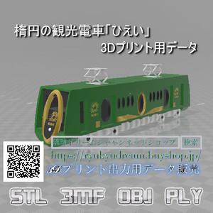 楕円の観光電車「ひえい」3Dプリント用データ