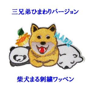 柴犬まる;クリエイター;刺繍ワッペン;ひまわり三兄弟;☆