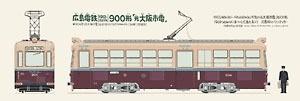 しおり 広電「元大阪市電」900形