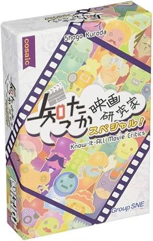 【ボードゲーム】知ったか映画研究家スペシャル!