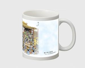 マグカップ 駿河屋店 城下町の風景Ⅱ