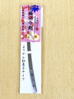 今剣ようかんナイフ