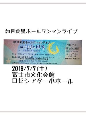 【学割】富士ロゼシアターワンマンライブ学割チケット