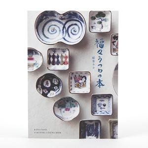 稲葉カヨ 著 福々うつわの本