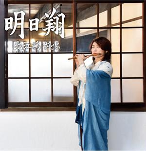 比江嶋さとる1stAlbum『明日翔』