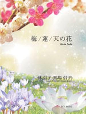 B0202 梅/蓮/天の花(箏/林信子(馬場信子)/楽譜)