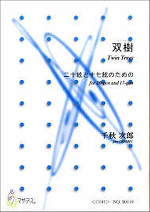 S0119 双樹(二十絃、十七絃/千秋次郎/楽譜)