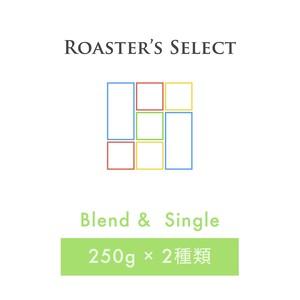 送料無料のお得なセット/焙煎士お任せ/ブレンド/アソートセット/500g