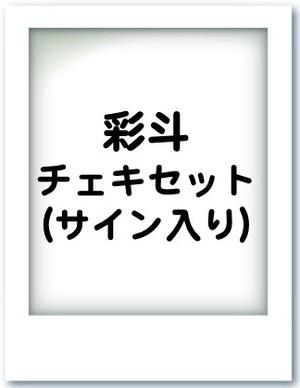 彩斗 チェキ5枚セット