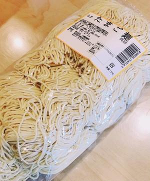 5玉入り 玉子麺 【八幡製麺所の中華麺が初登場】【こちらの商品は完全受注生産の為2日納期がかかります】