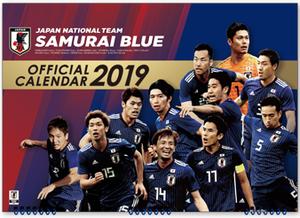 サッカー日本代表 2019壁掛けカレンダー