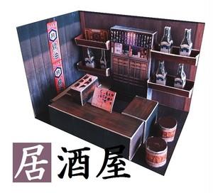 昭和の居酒屋(内装) ペーパークラフト