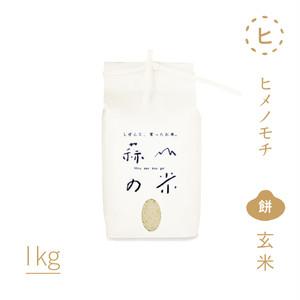 自然栽培 もち米 玄米(ヒメノモチ)1kg