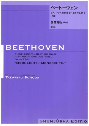 S035i14 Takahiro SONODA kouteiban beethoven・Piano・Sonate #14[Gekko]op 27-2(Piano solo/T. SONODA /Full Score)