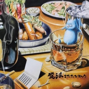 2ndアルバム「脱法またたびロック」