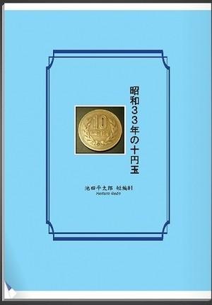 池田平太郎の短編 No.01 「昭和33年の10円玉」